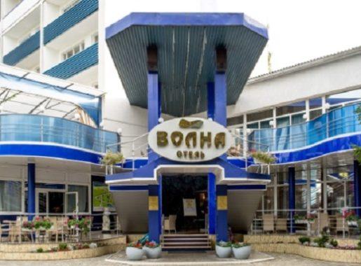 Отель «Волна»