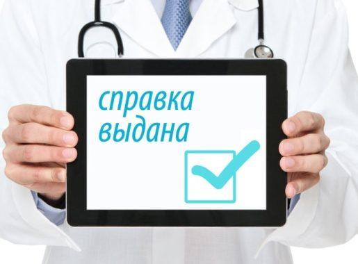 Информация по перечню документов для заезда в санатории и отели Краснодарского края