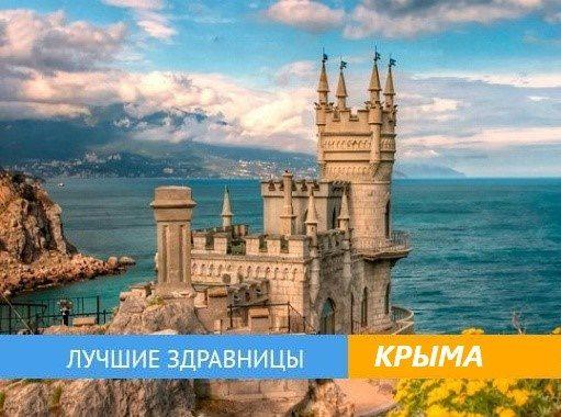 "Программа ""Антиковид"" в санаториях Крыма"